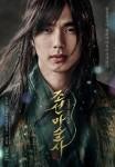 The Joseon Magician (Korean Movie, 2015) 조선마술사