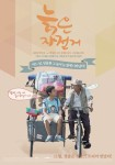 Old Bicycle (Korean Movie, 2014) 늙은 자전거