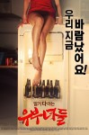 Married Women (Korean Movie, 2015) 유부녀들