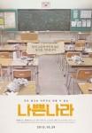 Cruel State (Korean Movie, 2015) 나쁜 나라