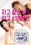 A Dramatic Night (Korean Movie, 2015) 극적인 하룻밤