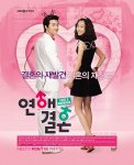 Love and Marriage (연애결혼)'s picture