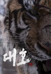 The Tiger: An Old Hunter's Tale (대호)'s picture