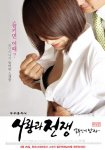 Marriage Clinic: Love and War - Movie
