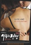 Marriage Clinic: Love and War - Movie's picture