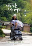 Where Is My Son? (Korean Movie, 2015) 나의 아들, 나의 어머니