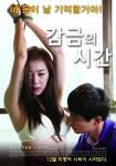 Time Confinement (Korean Movie, 2015) 감금의 시간