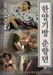 Hanyang Gibang Chunhyang Story (Korean Movie, 2015) 한양기방 춘향뎐