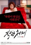 Nice Sister-In-Law (Korean Movie, 2015) 착한 처제