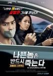 Bad Guys Always Die (Korean Movie, 2015) 나쁜놈은 반드시 죽는다