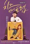 Cheese in the Trap (Korean Drama, 2015) 치즈인더트랩