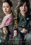 The Joseon Magician