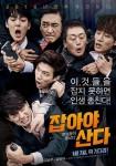 Chasing (Korean Movie, 2015) 잡아야 산다