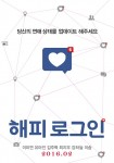 Like for Likes (좋아해줘)'s picture