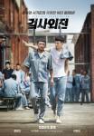 A Violent Prosecutor (Korean Movie, 2015) 검사외전