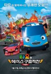 Tayo the Little Bus Movie: Rescue My Friend Ace