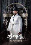 Jang Yeong-sil - Drama