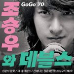 Go Go 70s's picture