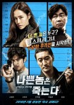 Bad Guys Always Die (Korean Movie, 2015) 나쁜놈은 죽는다