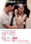 Prohibited Sex, Sweet Revenge (금지된 섹스, 달콤한 복수)'s picture
