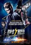 The Lightning Man's Secret (Korean Movie, 2015) 번개맨
