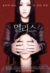 Malice (Korean Movie, 2015) 멜리스