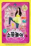 Welcome to Playhouse (Korean Movie, 2014) 소꿉놀이