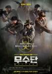 MUSUDAN (Korean Movie, 2015) 무수단