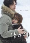 A Man and A Woman (Korean Movie, 2014) 남과 여