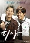 Hiya (Korean Movie, 2015) 히야