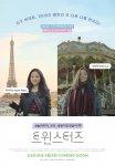 Twinsters (Korean Movie, 2015) 트윈스터즈