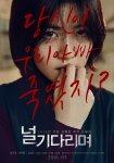 Missing You - 2016 (Korean Movie, 2015) 널 기다리며