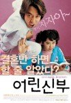 My Little Bride (어린신부)'s picture