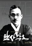 Single Determination (Korean Movie, 2015) 일사각오