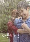 Kissing Cousin (Korean Movie, 2015) 사돈의 팔촌