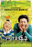 Bunt (Korean Movie, 2006) 날아라 허동구