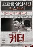 Eclipse (Korean Movie, 2015) 커터