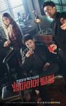 Vampire Detective (Korean Drama, 2016) 뱀파이어 탐정