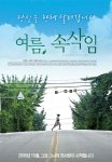 Summer Whispers (여름, 속삭임)'s picture
