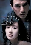 Romance - Movie