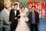 My Wife Got Married (아내가 결혼했다)'s picture
