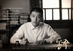 DongJu, The Portrait of A Poet (동주)'s picture