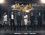 Monster - 2016 (Korean Drama, 2016) 몬스터