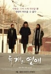 Two Rooms, Two Nights (두 개의 연애)'s picture