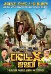 DINO X Adventure Squad (Korean Movie, 2016) 다이노X 탐험대