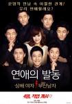Bad Sister (Korean Movie, 2014) 연애의 발동 : 상해 여자, 부산 남자