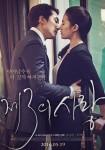 The Third Way of Love (Korean Movie, 2014) 제3의 사랑