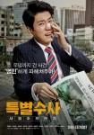 Proof of Innocence (Korean Movie, 2015) 특별수사: 사형수의 편지