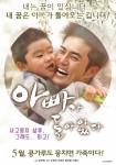 Dad is Back (Korean Movie, 2015) 아빠가 돌아왔다