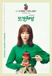 Oh Hae-Young Again (또 오해영)'s picture